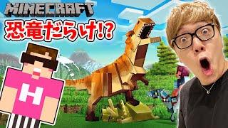 【マインクラフト】恐竜だらけの世界でティラノサウルスに襲われるwww【ヒカキンゲームズ】【Minecraft】【ヒカクラ】
