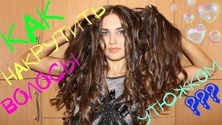 Как накрутить волосы утюжком? Делаем локоны утюжком. Получила УДАР от утюжка! Juliy@(В этом видео я покажу, как можно накрутить волосы с помощью утюжка. Такая прическа может подойти для любого..., 2015-12-01T11:08:26.000Z)