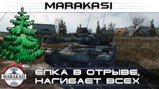 World of Tanks смешной и бодрый бой, елка в отрыве, нагибает всех wot