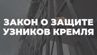 Законопроекты в поддержку узников РФ учредят новую систему помощи людям после освобождения, – юрист