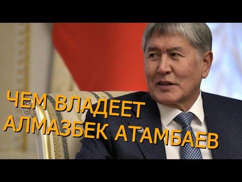 Дело Атамбаева: арест имущества и обвинения в госперевороте