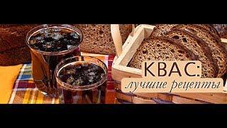 Рецепт кваса/Бездрожжевой квас/Квас на кофе/Два варианта приготовления/Прохладительные напитки