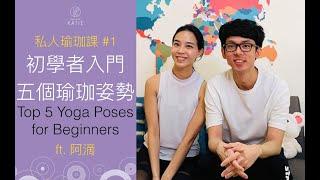 初學者入門五個瑜珈姿勢 ft.阿滴 Top 5 Yoga Poses for Beginners {Flow with Katie}