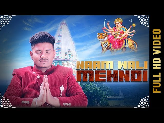 NAAM WALI MEHNDI (Full Video) | RD GILL  | New Punjabi Bhent 2018
