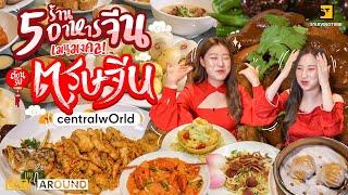 ตรุษจีน 64 ต้องปัง! พลอย เฟิร์น พาตะลุย 35 เมนูมงคลจาก 5 ร้านอาหารจีนชื่อดัง!!!