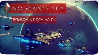 Новый корабль, новый мультитул. Идем на ПК! ● NO MAN'S SKY #5 [PS4]