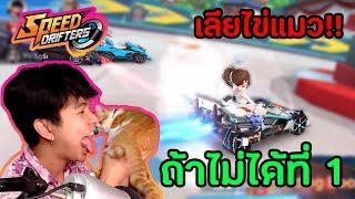 เลียไข่แมว!! ถ้าไม่ได้ที่ 1 โดน (เกือบอ้วก!!) | Speed Drifters