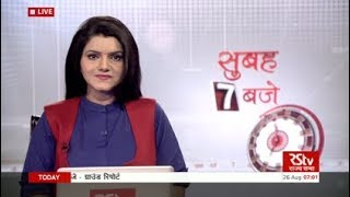 Video Hindi News Bulletin   हिंदी समाचार बुलेटिन – Aug 26, 2017 (7 am) download MP3, 3GP, MP4, WEBM, AVI, FLV Januari 2018