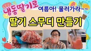 초간단 딸기스무디 만들기