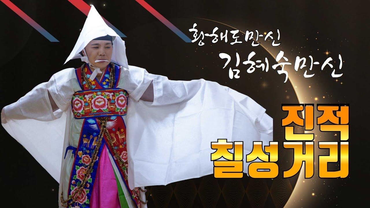 황해도만신 김혜숙만신 이북굿 진적 칠성거리