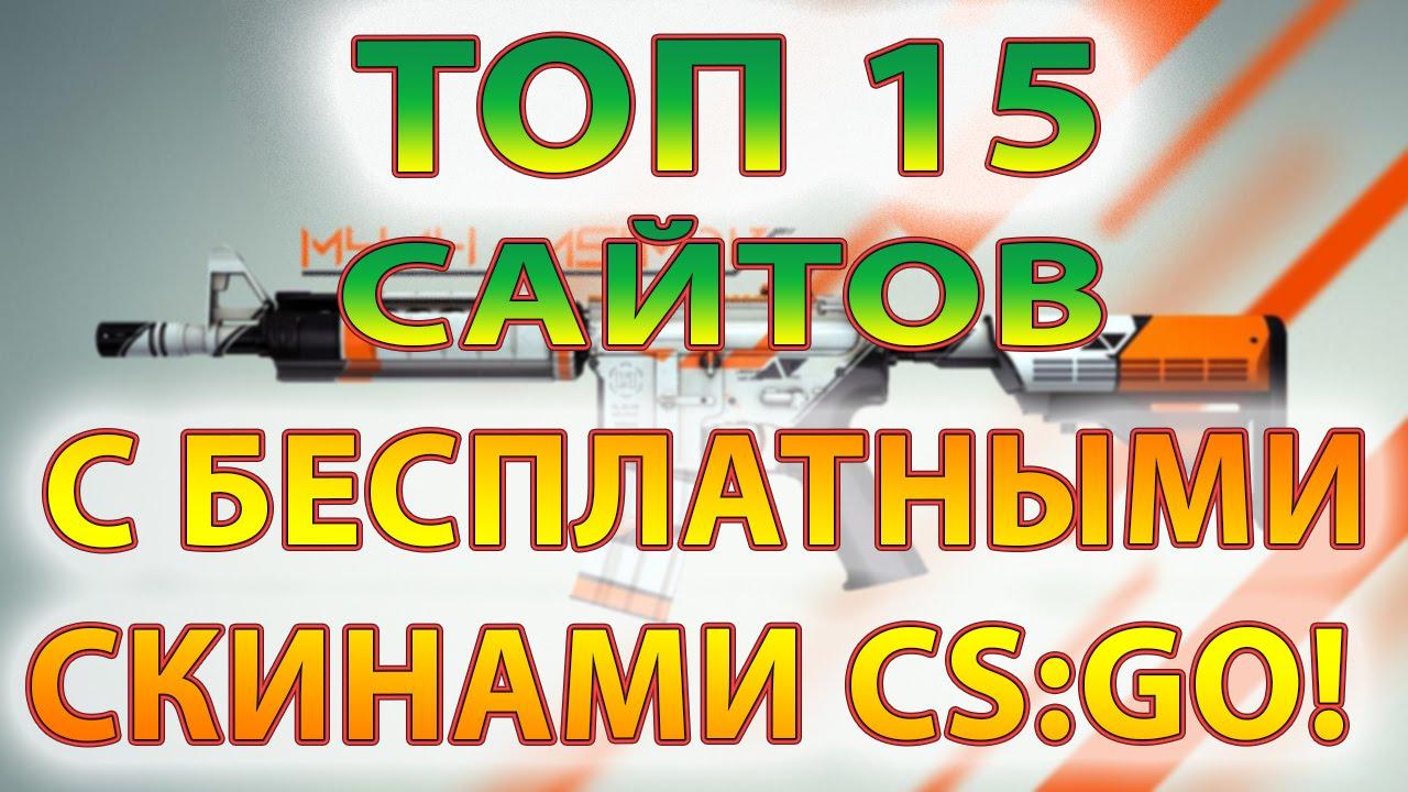Сайты с бесплатными скинами cs go купить кс го за 125 рублей ключ