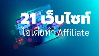 ไอเดีย 21 ทำเว็บไซท์ Affiliate ให้ประสบความสำเร็จ (2021)