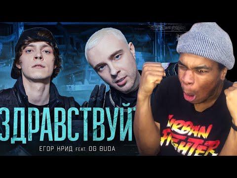 ЕГОР КРИД feat. OG Buda - ЗДРАВСТВУЙТЕ ( Reaction )