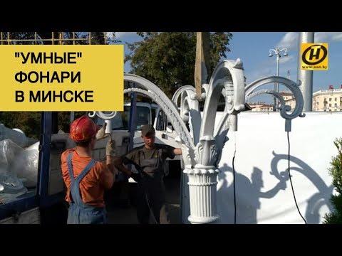 "В Минске на проспекте Независимости появятся ""умные"" фонари. Какими они будут?"