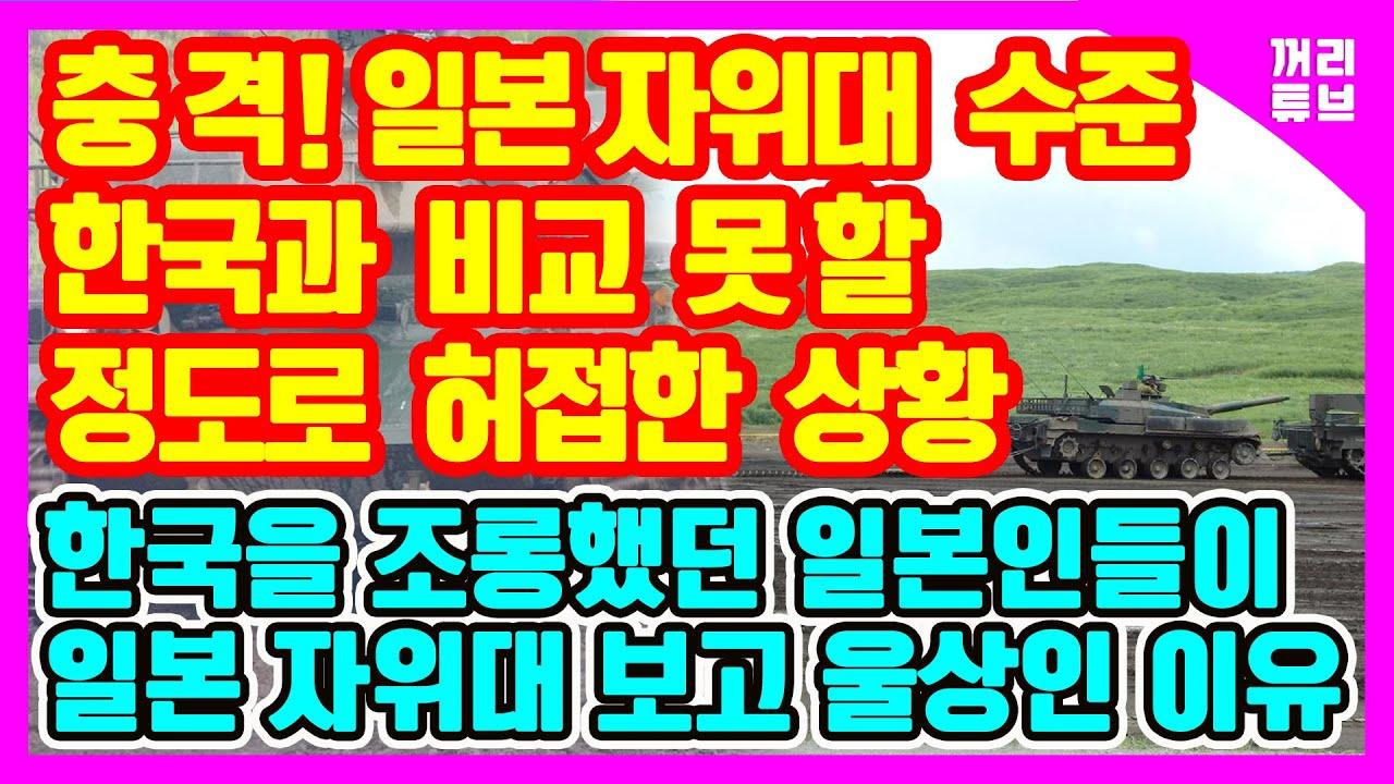 한국을 조롱했던 일본인들이 자신들의 일본 자위대를 보고 울상인 이유 / 충격! 일본 자위대 수준은 한국과 비교 못할 정도로 허접한 상황
