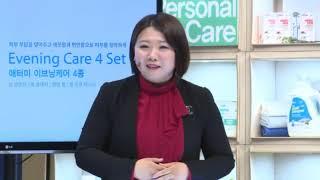 """이브닝케서4종 세트 제품소개 체험 애터미제품 체험 """"쑥…"""