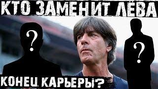 Кто заменит Лева в Германии? 4 возможных замены!