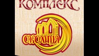 Готель-ресторан Околиця недорогий заміський відпочинок Київ забронювати готель під Києвом