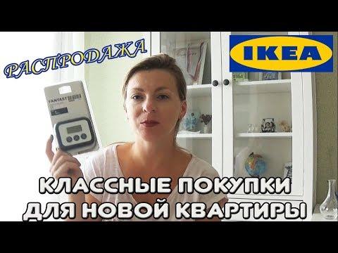 IKEA покупки для новой квартиры. Мебель и др. РАСПРОДАЖА
