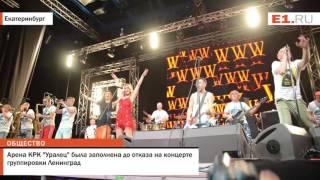 Арена КРК Уралец была заполнена до отказа на концерте группировки Ленинград