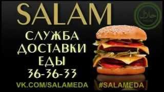 Доставка еды Челны(Доставка халяль еды salameda.ru salameda salam челны салам челны., 2015-11-21T05:17:05.000Z)