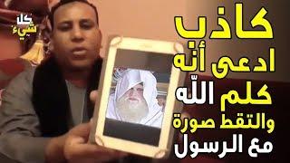 مصري يدعي بأنه كليم الله والتقط صورة مع الرسول ﷺ! من أغرب ما ستسمعه