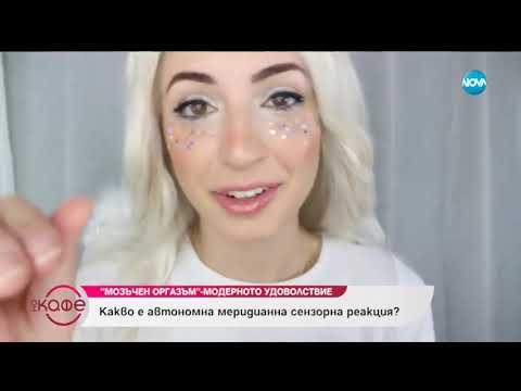 """Репортерът на предаването Ася показва на зрителите хит в интернет - видеа за """"Мозъчен оргазъм"""""""
