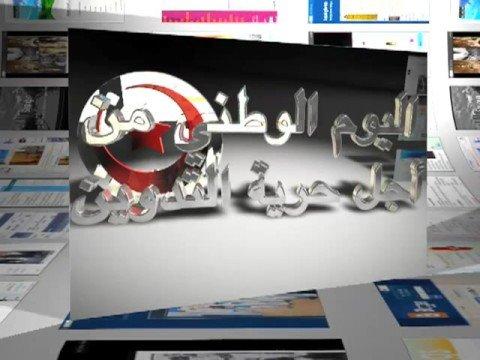 Tunisie: Journée pour la liberte d'expression des blogueurs