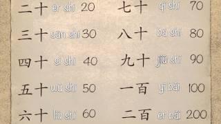 Числа в китайском! Китайский язык для начинающих! Уроки китайского языка(Знакомимся и учим числительные от 1 до 10 000 в китайском языке!, 2014-08-24T16:14:17.000Z)