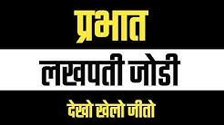 Prabhat Sattamatka 25/01/2020 | Fix Jodi | Bhole Baba Special Chart | प्रभात मटका