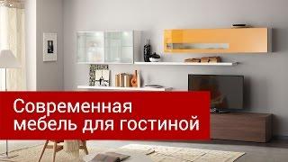 Современная мебель для гостиной комнаты | Комплект np003