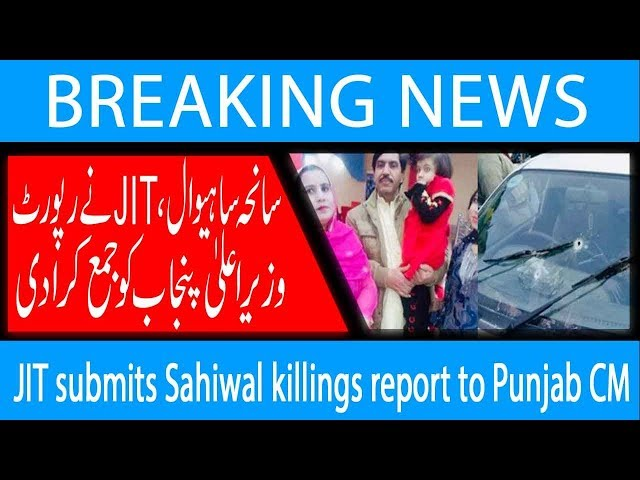 JIT submits Sahiwal killings report to Punjab CM | 23 February 2019 | 92NewsHD