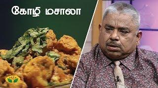 Gambar cover கோழி மசாலா | Chicken Masala | Chef Dhamu | Teen Kitchen | Adupangarai | Jaya TV