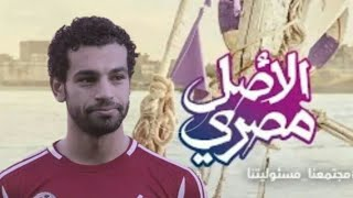 اغنية الاصل مصري وي رمضان 2020/تامر حسني//محمد صلاح