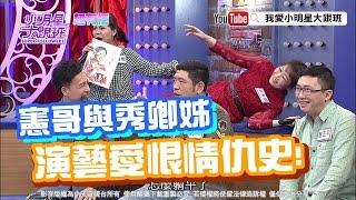 【超有梗】憲哥與秀卿姊 演藝愛恨情仇史