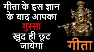 Bhagwad Gita on How to Control Anger by Shri Krishna - Geeta Gyan