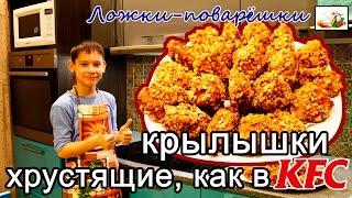 Крылышки хрустящие, как в KFC
