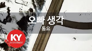 [KY ENTERTAINMENT] 오빠 생각 - 동요 (KY.597)