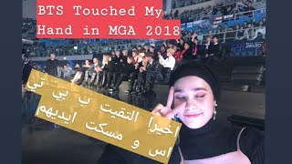 BTS Reaction to TWICE/ I HIGH FIVED JIN , JIMIN , JUNGKOOK , JHOPE @MGA 2018 (Super-Close Footage!)