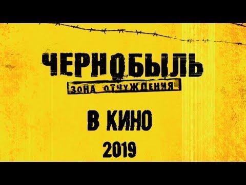 Фантастика 2019 Фильм Чернобыль  Зона отчуждения