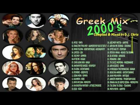 Greek Mix 2000's by D j  Chris