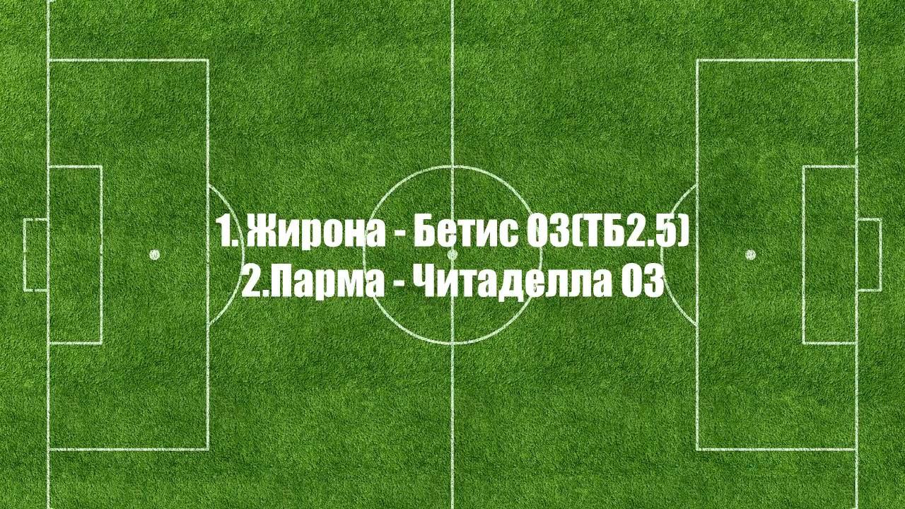 Прогноз на матч Жирона - Бетис