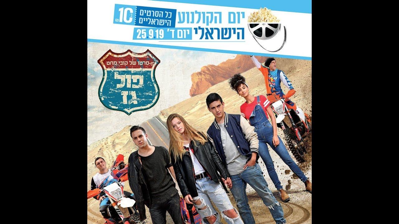 פול גז! ביום הקולנוע הישראלי 25/09 רק ב10 שקלים