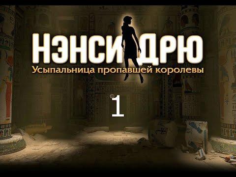 Ненси Дрю Усыпальница пропавшей королевы Прохождение #1
