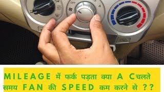 Ac में mileage कम होने का कारण क्या fan की speed है ???