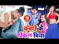 Download छौड़ी कुँवारे के ठोकल बिया (Rahul Singh) Chhauri Kuware Ke Thokal Biya || New Hit  Songs Latest MP3 song and Music Video