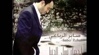 Saber El Robaii ... Ajmal Nissa El Dounia | صابر الرباعي ... أجمل نساء الدنيا