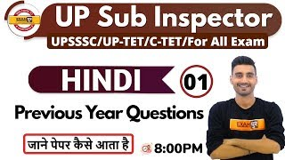 Class-01 || UP Sub Inspector/Master Class For All Exam || हिंदी || Previous Year | By Vivek Sir