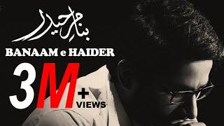 Banaam-e-Haidar | Muhammad Samie [HD 1080p]