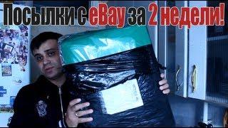 Посылки с eBay за 2 недели(, 2013-09-06T06:54:46.000Z)